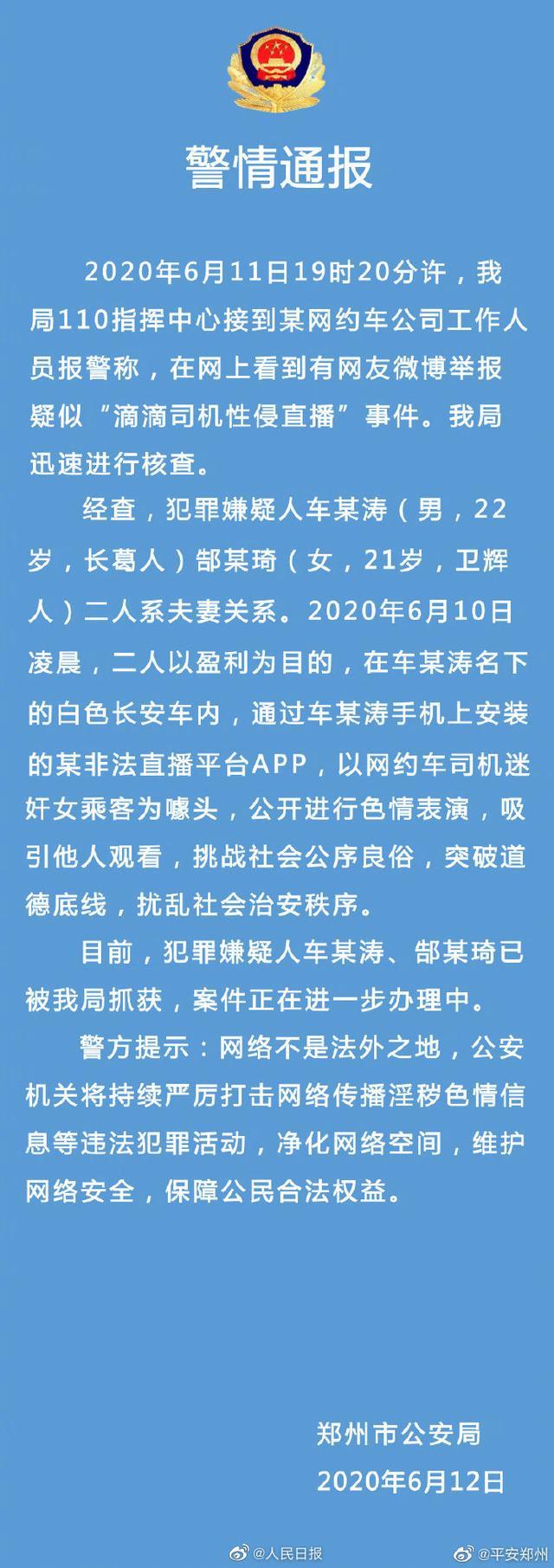 """""""星恋直播""""平台已停止运行,更换域名或可""""卷土重来"""""""